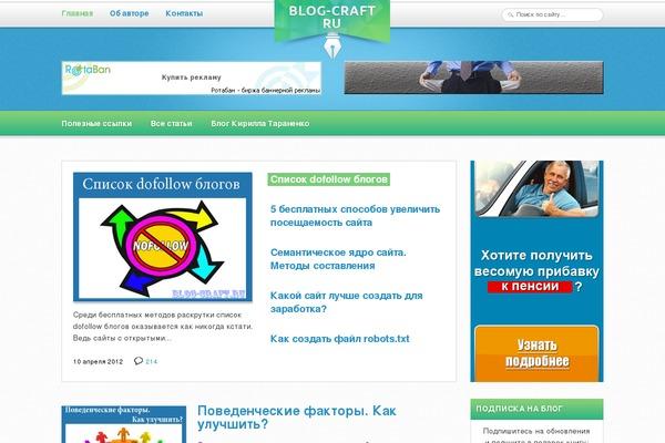 Wp-syntax plugin site example blog-craft.ru, website built with WordPress