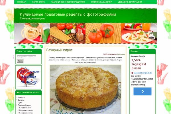 Сайт так просто рецепты с пошагово