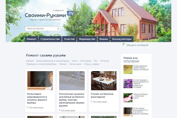 Сайты о ремонте квартир своими руками
