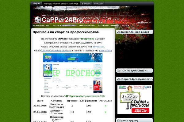 мошенники на спорт по прогнозам capper24pro.ru 2018 список